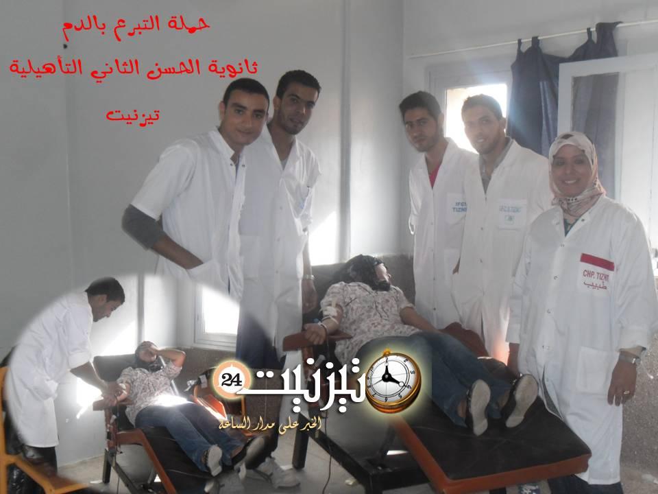 حملة التبرع بالدم في ثانوية الحسن الثاني بتيزنيت : إقبال التلاميذ وعزوف الأساتذة والإداريين