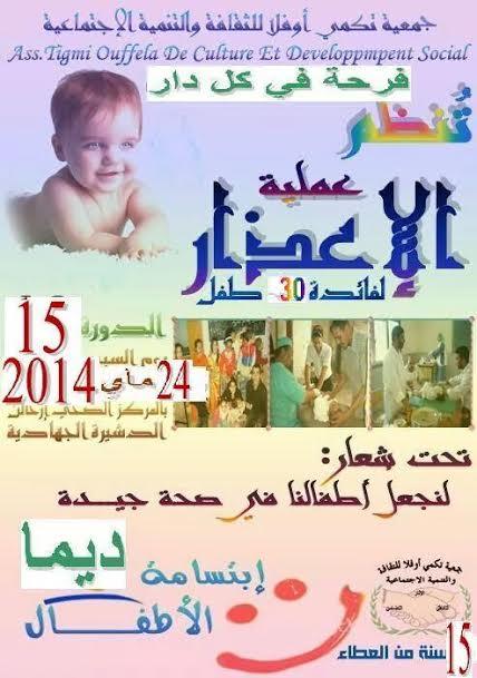 جمعية تكمي اوفلا  في عملية ختان لفائدة الاطفال المعوزين