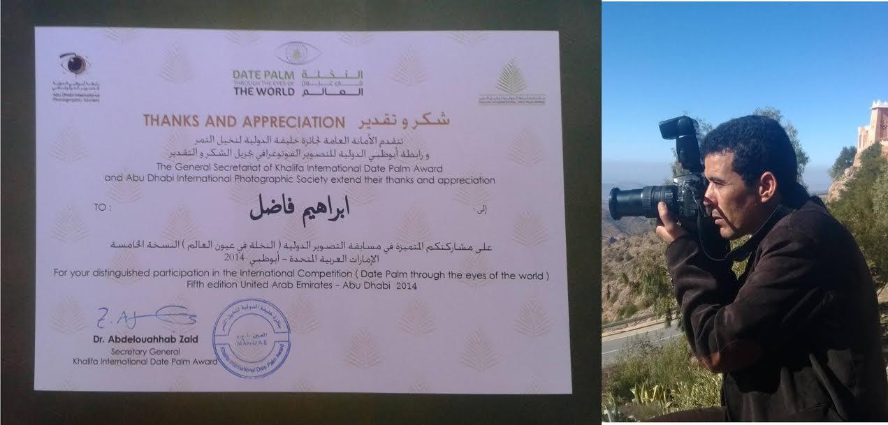 """أكادير: الإمارات العربية المتحدة تمنح المصور الصحفي """" إبراهيم فاضل """" شهادة شكر وتقدير"""