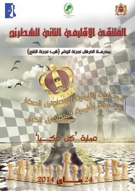جمعية تنمية التعاون المدرسي تطلق النسخة الثانية من الملتقى الإقليمي للشطرنج لفائدة التعاونيات المدرسية بتيزنيت