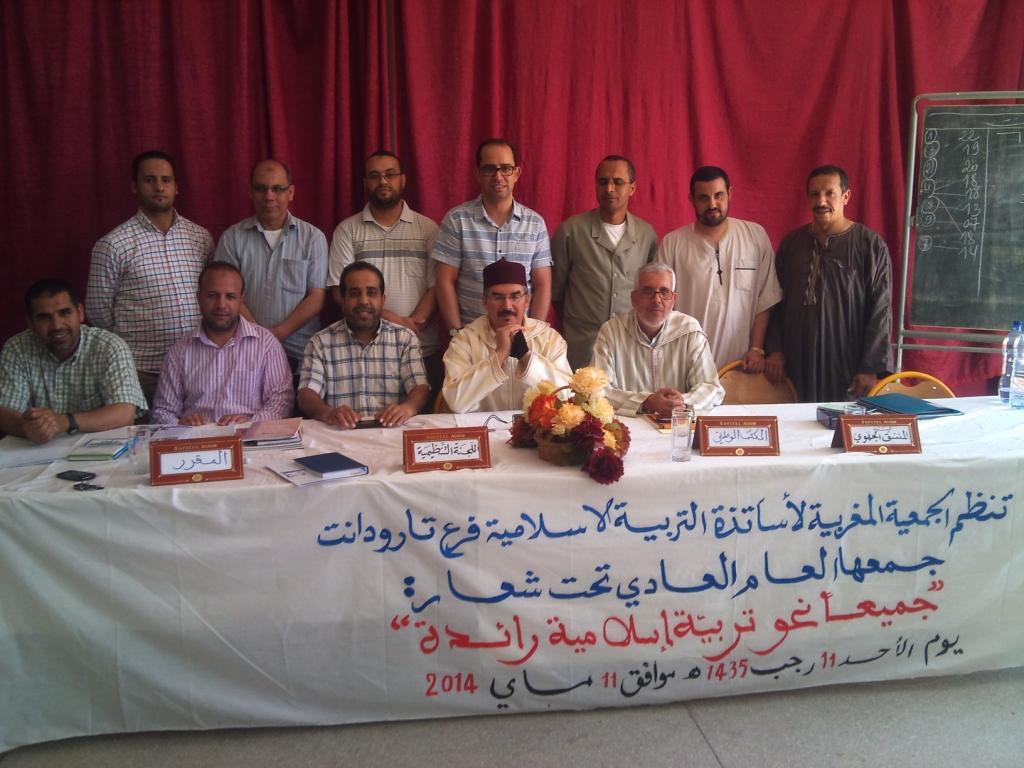 تجديد مكتب فرع الجمعية المغربية لأساتذة التربية الإسلامية بتارودانت