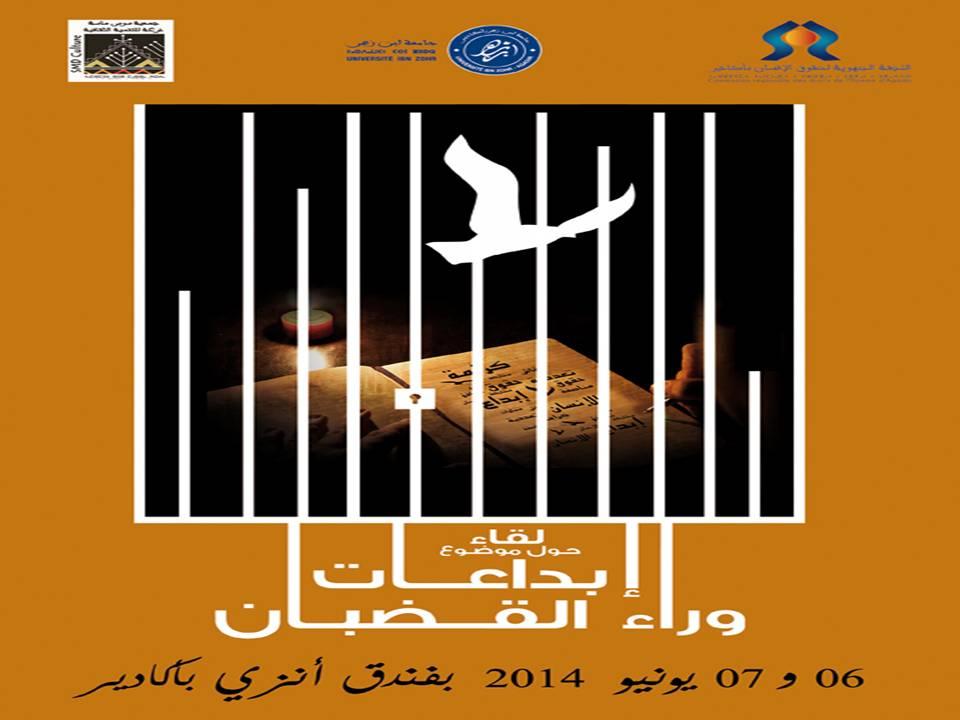 """لقاء حول """"إبداعات وراء القضبان""""من تنظيم اللجنة الجهوية لحقوق الإنسان بأكادير"""
