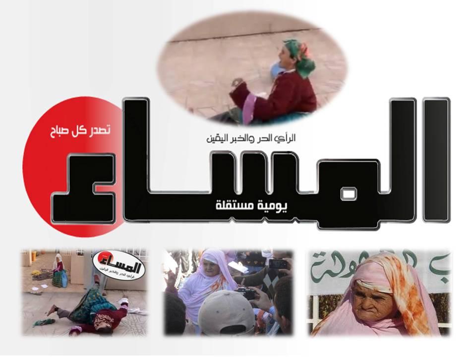 جريدة المساء : إحالة خصم العجوز «إجو بكاس» على أنظار قاضي التحقيق بكلميم