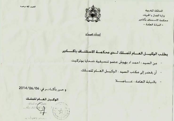 الجمعية المغربية لحقوق الانسان تصدر بلاغ للرأي العام بعد لقاء مع الوكيل العام الملك بأكادير