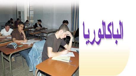المجلس الأعلى للتكوين يدعو إلى إقرار نظام جديد للامتحانات