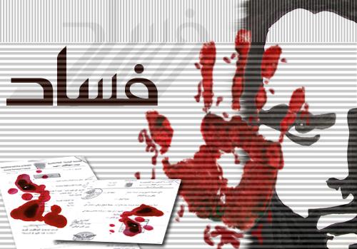 القانون المغربي محتار في تحديد جريمة الفساد