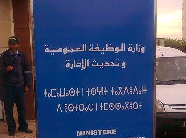 قضايا خطيرة جدا في جدول أعمال المجلس الأعلى للوظيفة العمومية: التعاقد وإعادة الانتشار
