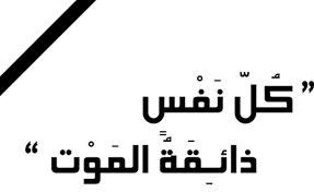 تعزية  جمعية الوحدة التضامنية بتيزنيت في وفاة الحاج الحسين سارا بالديار الفرنسية
