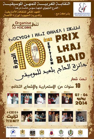 بلاغ صحفي حول الدورة 10 لجائزة الحاج بلعيد