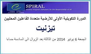 لقاء تواصلي جديد حول منهجية سبيرال