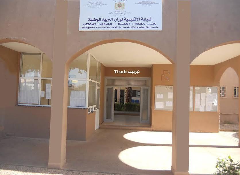 تقرير حول اللقاء الخاص بإرساء اللجنة الإقليمية لقيادة مشاريع المؤسسات التعليمية بنيابة تيزنيت