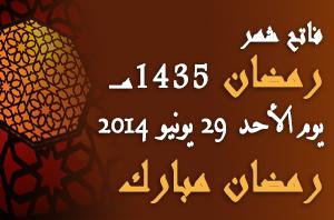 فاتح رمضان 1435هـ هو يوم الأحد 29 يونيو 2014