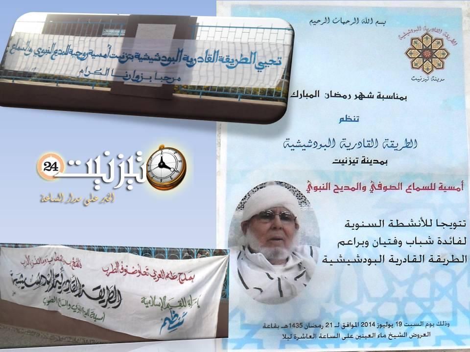 الطريقة القادرية البودشيشة بمدينة تيزنيت  تنظم  أمسية للسماع الصوفي
