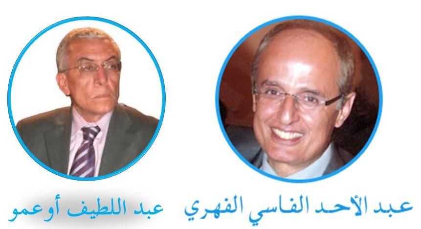 """إعلان عن ندوة حول """" الجهوية ورهانات تنزيل الدستور الجديد """""""