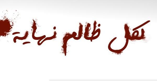 ظالم آخر الزمان بقلم ف ز العمراني