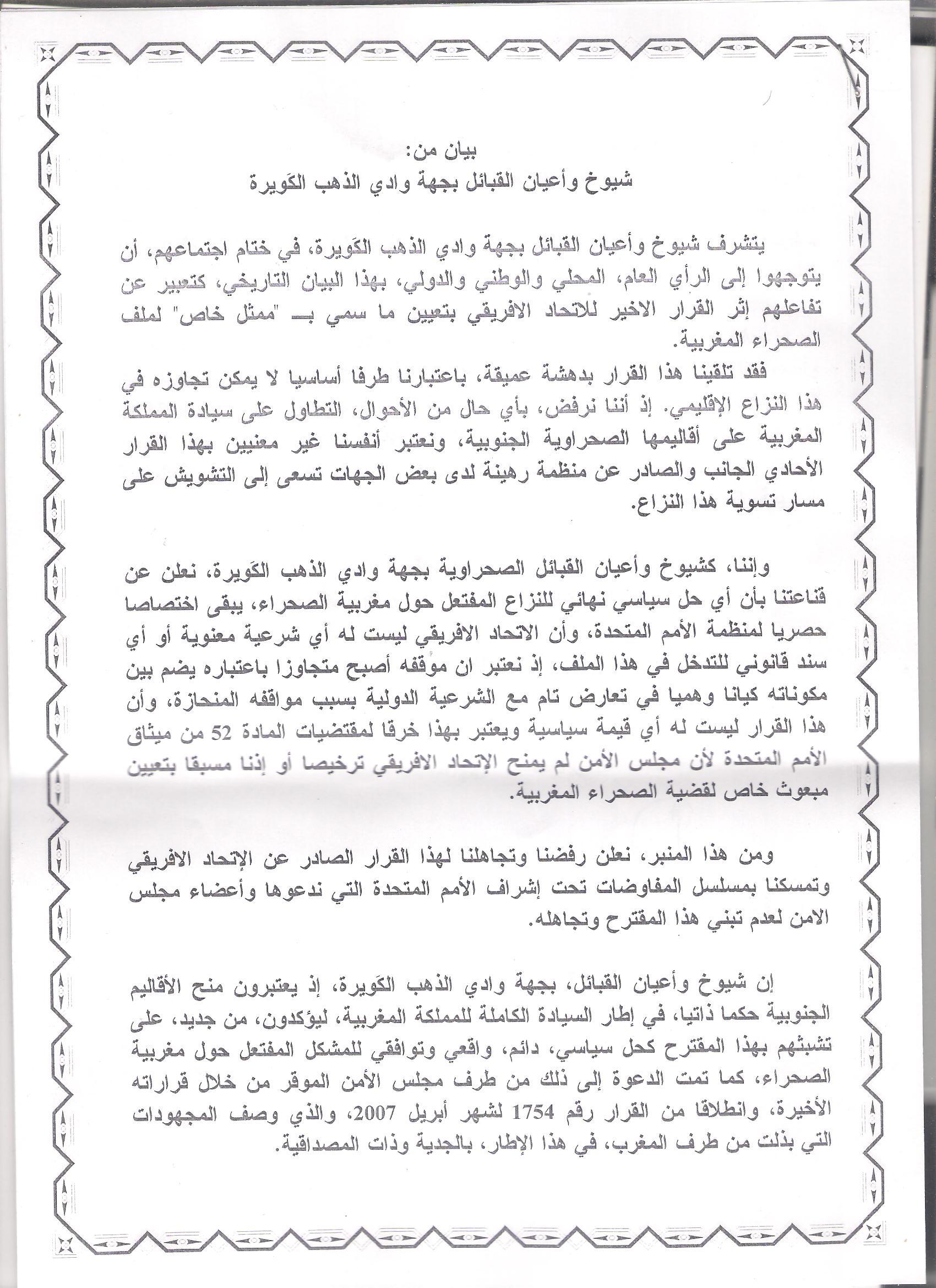 """الداخلة: المجتمع المدني يرفض تعيين """"مبعوث خاص"""" للصحراء…"""