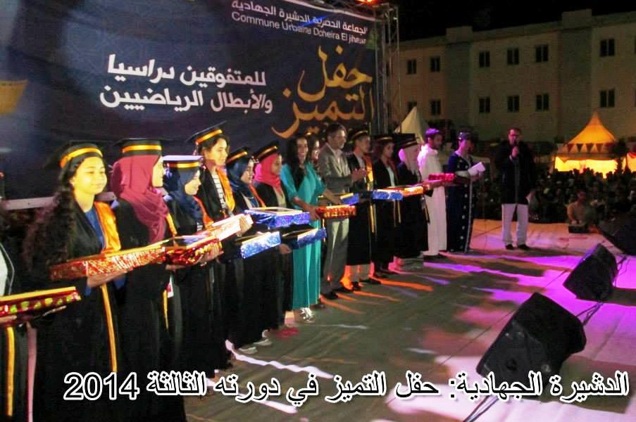 ليلةالوفاء والعرفان في حفل التميز الثالث بالجماعة الحضرية للدشيرة الجهادية