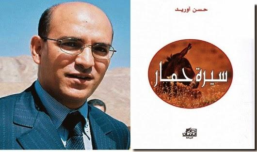 """ندوة حسن أوريد باكادير حول """" الأمازيغية بعد الربيع الديمقراطي"""" مع توقيع روايته """" سيرة حمار"""""""