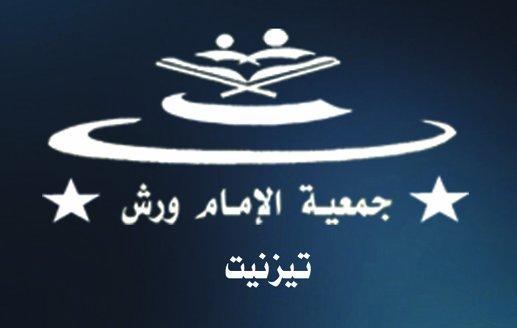 جمعية الإمام ورش لتحفيظ وتجويد القرآن الكريم تنظم أمسية للمديح والإنشاد