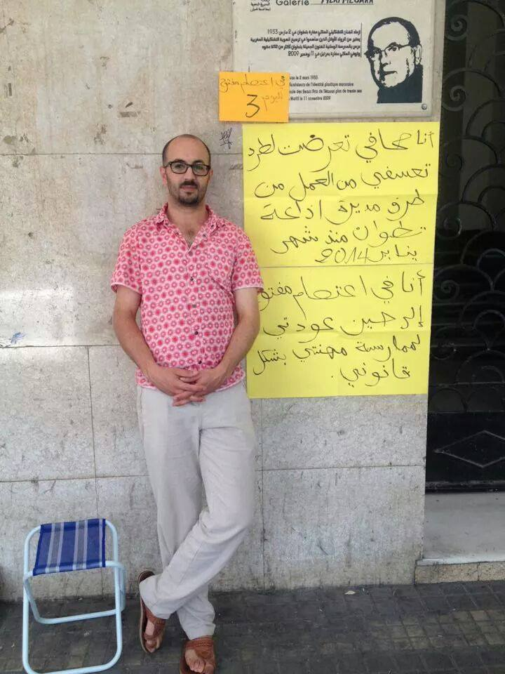 طرد صحفي يعمل في اذاعة تطوان بسبب تعليق على الفايسبوك