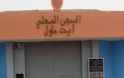 إيداع مستشار جماعي بالمعارضة سجن أيت ملول بتهمة النصب والإحتيال