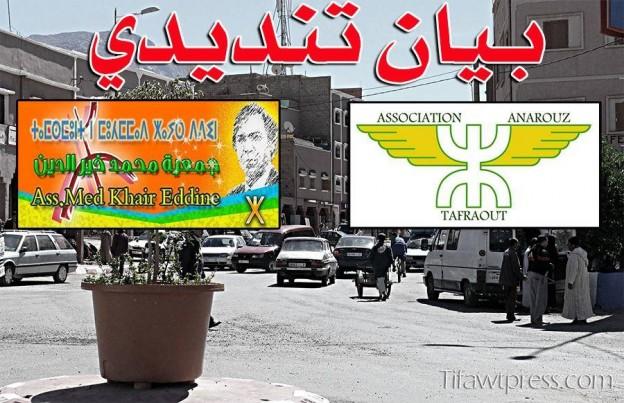 البيان التنديدي المشترك بين جمعية محمد خير الدين وجمعية أناروز