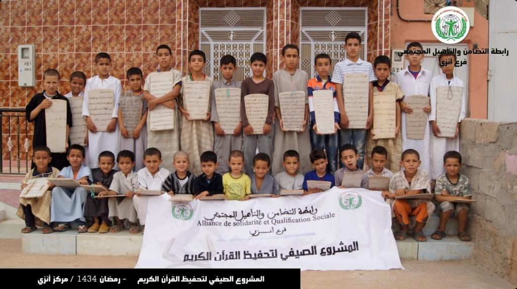 المشروع الصيفي لتحفيظ القرآن الكريم بأنزي
