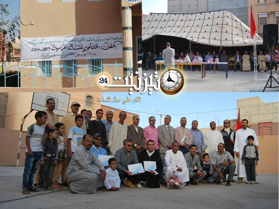 جمعية أمهات وأولياء تلاميذ الثانوية الإعدادية ابن ماجة تحتفل باختتام الموسم الدراسي