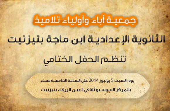 جمعية أباء وأولياء تلاميذ الثانوية الإعدادية ابن ماجة بتيزنيت تعلن عن تنظيم الحفل الختامي