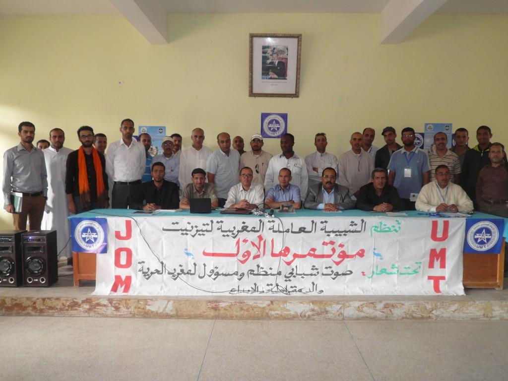 البيان الختامي للمؤتمر الإقليمي الأول للشبيبة العاملة المغربية بتيزنيت