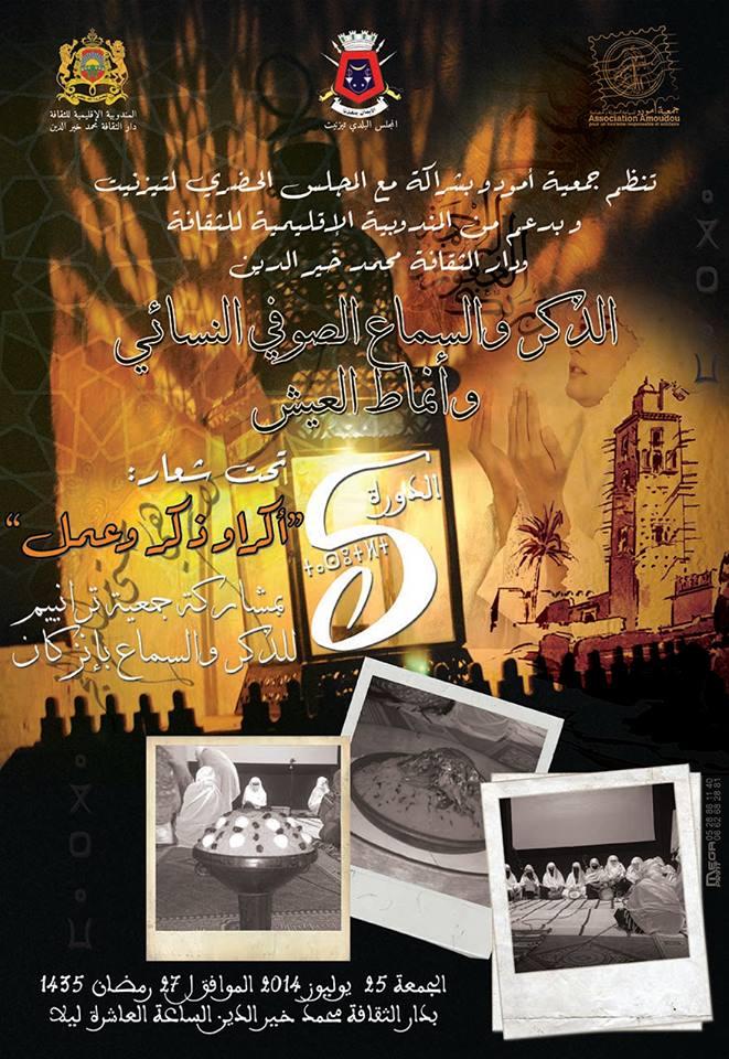 الدورة 5 من الذكر و السماع الصوفي النسائي بتيزنيت/ فيديو