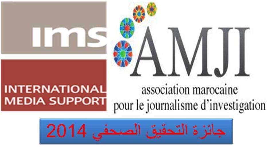 دعوة للمشاركة  في جائزةالتحقيق الصحفي 2014