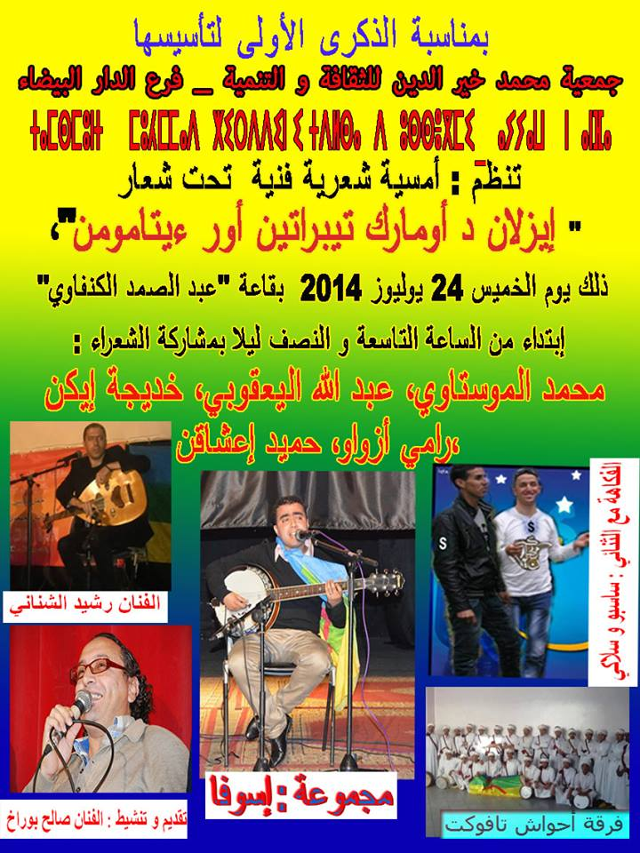 جمعية محمد خير الدين للثقافة و التنمية تنظم أمسية شعرية فنية