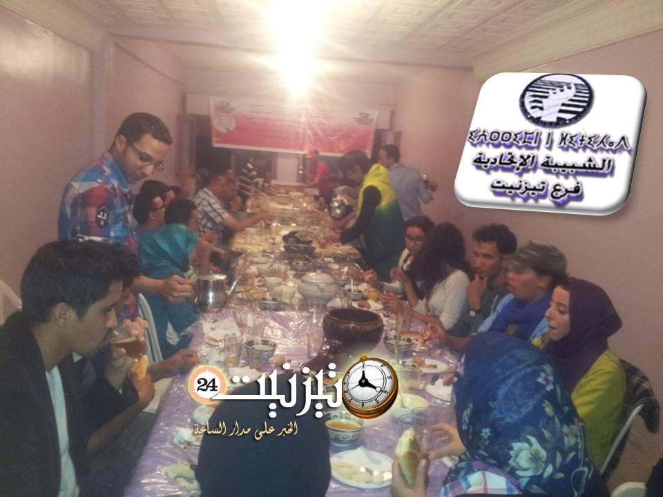 الشبيبة الاتحادية فرع تيزنيت تنظم الإفطار الجماعي بمناسبة شهر رمضان