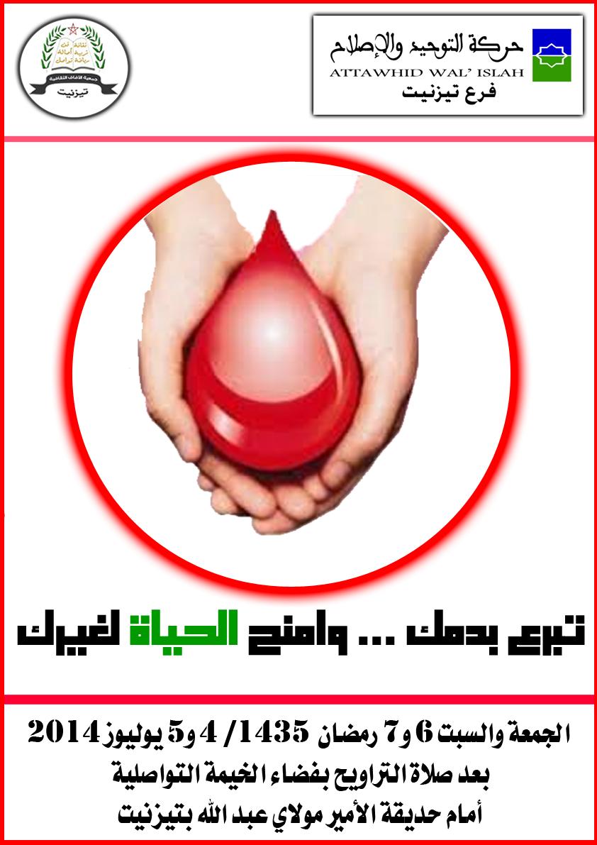 التوحيد والإصلاح والآفاق الثقافية بتيزنيت تنظمان حملة للتبرع بالدم