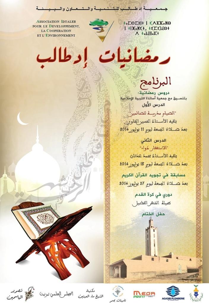 """جمعية ادطالب للتنمية والتعاون والبيئة باكلو تنظم """" مشروع رمضانيات ادطالب """""""