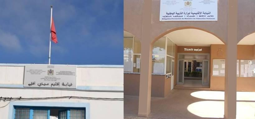 الوزارة تسمح لضحايا التقسيم الإداري تيزنيت  / سيدي إفني بالمشاركة في الحركة المحلية لتيزنيت