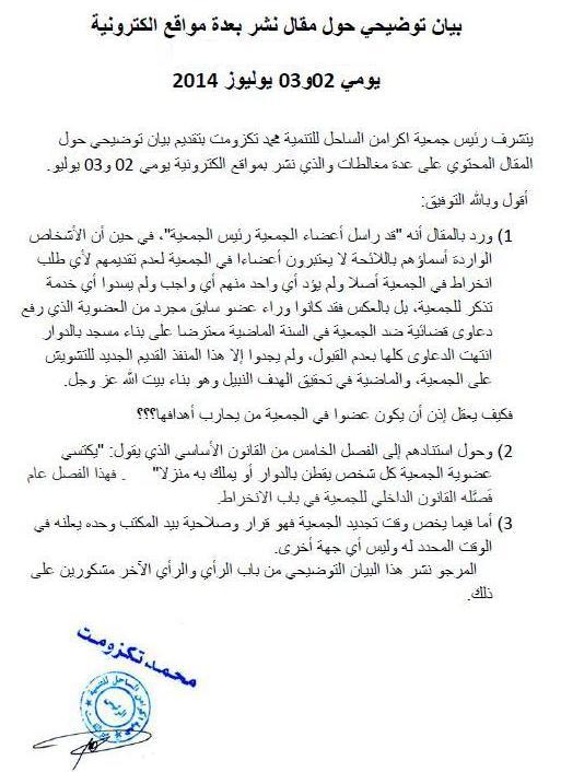 بيان توضيحي من رئيس جمعية اكرامن الساحل للتنمية