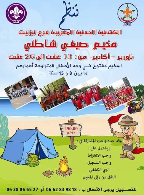 إعلان بخصوص المخيم الصيفي الشاطئي لأطفال تيزنيت