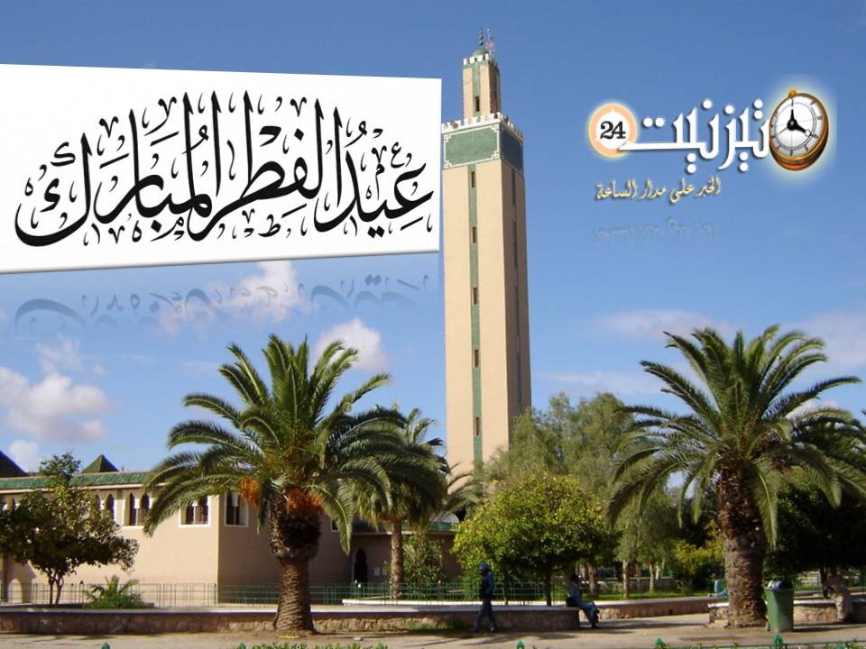 بعد ثبوت عدم رؤية هلال شوّال، الثلاثاء أوّل أيّام عيد الفطر بالمغرب