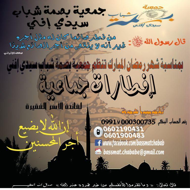 جمعية بصمة شباب سيدي إفني تنظم إفطارات جماعية