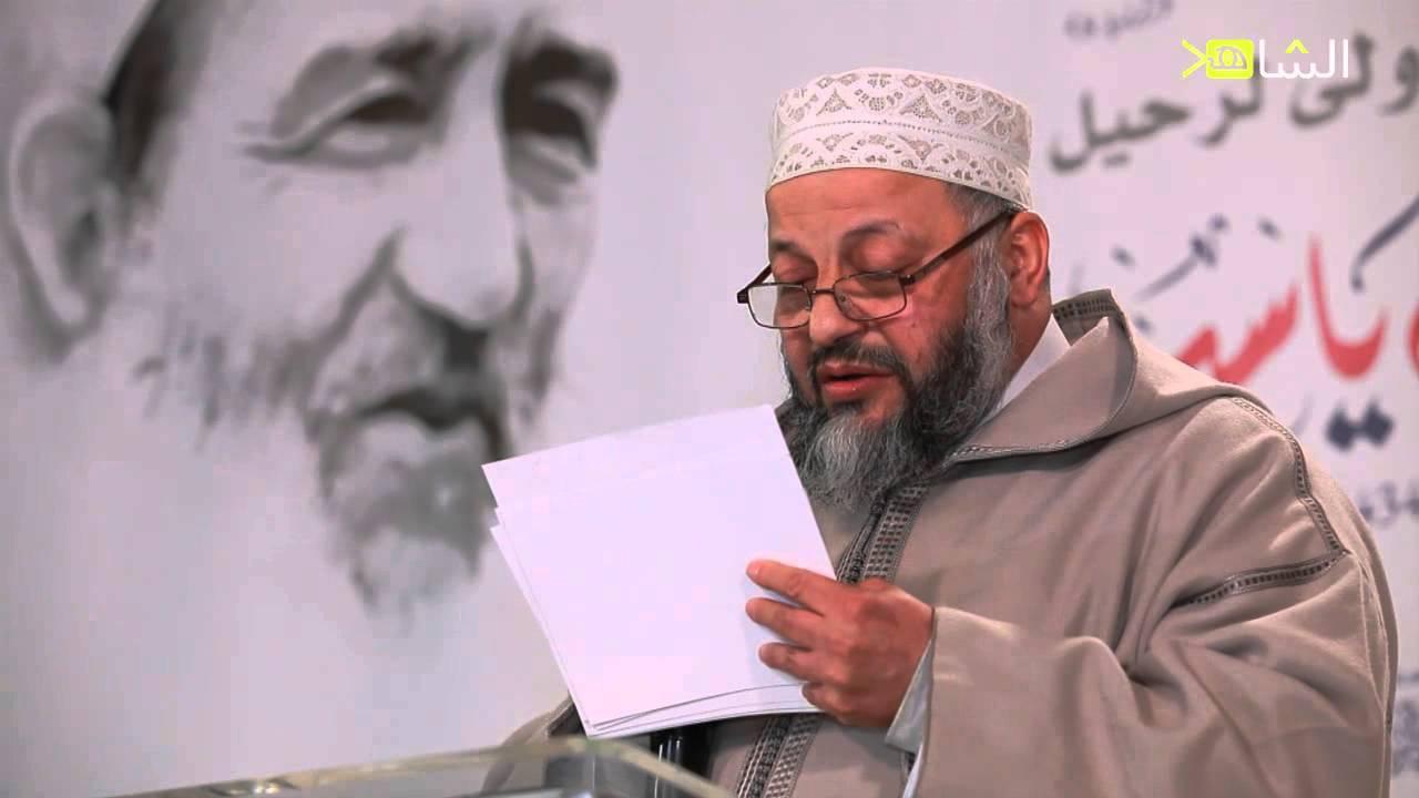قصيدة تُكلف شاعر «العدل والإحسان» 60 ألف درهم