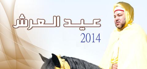 برنامج المجلس البلدي احتفالا بذكرى عيد العرش المجيد
