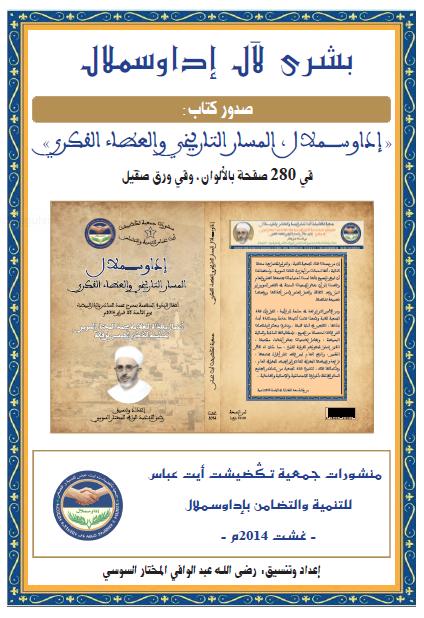 """صدور كتاب جديد حول """"إدا وسملال"""" المسار التاريخي والعطاء الفكري"""