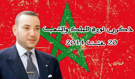 النيابة الإقليمية للمندوبية السامية لقدماء المقاومين وأعضاء جيش التحرير بتيزنيت