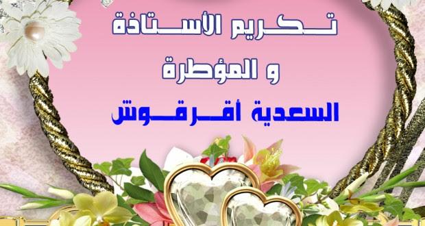 """تكريم الأستاذة """"سعدية أقرقوش """" من طرف جمعية إمغران"""