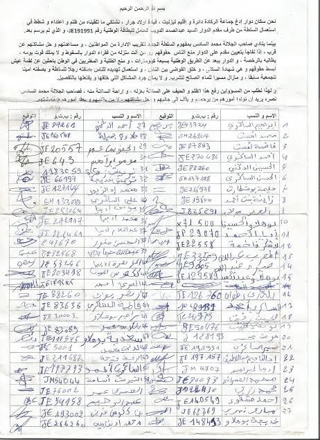 عريضة ضد عون سلطة بجماعة أولاد جرار