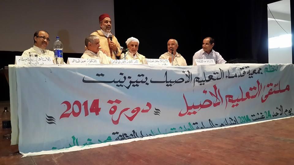 تكريم العلامة سيدي محمد اجبابدي في ملتقى قدماء التعليم الأصيل بتيزنيت
