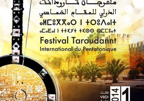 انطلاق المهرجان الدولي للمقام الخماسي بتارودانت