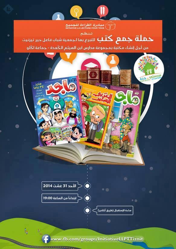 مبادرة القراءة للجميع تنظم حملة للتبرع بالكتب بتيزنيت
